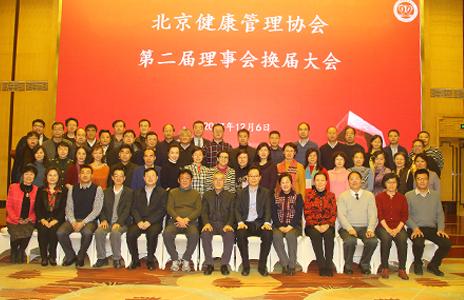 北京健康管理协会召开第三届理事会、监事会第一次会议