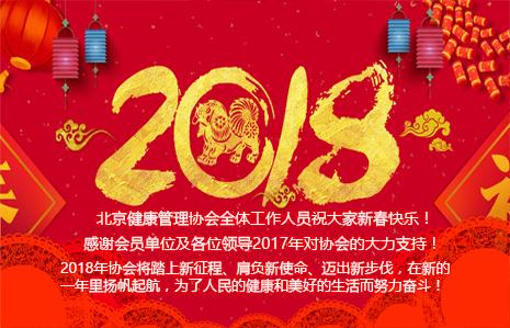 北京健康管理协会给您拜年了!