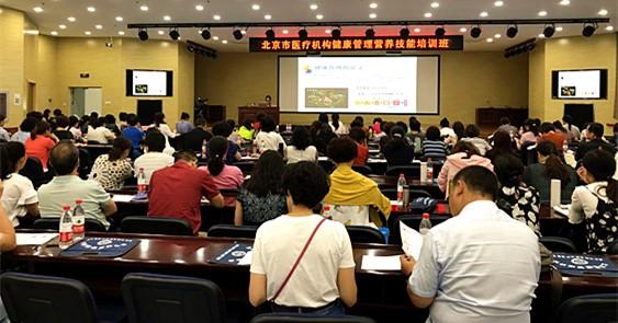 北京医疗机构健康管理营养技能培训班圆满结束