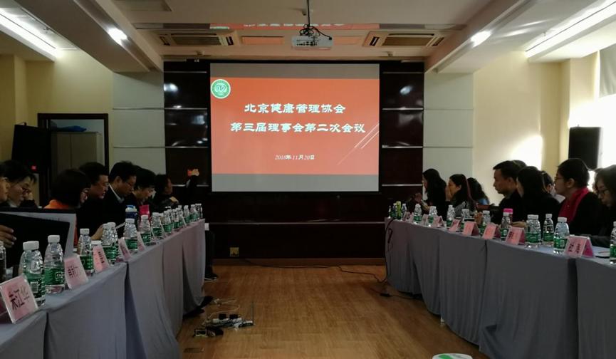 北京健康管理协会第三届理事会第二次会议圆满召开