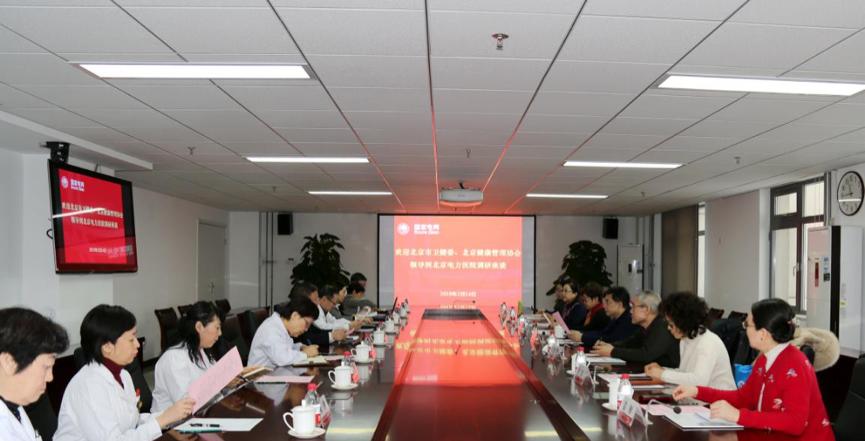 市卫健委领导实地调研北京健康管理协会及工作场所分会