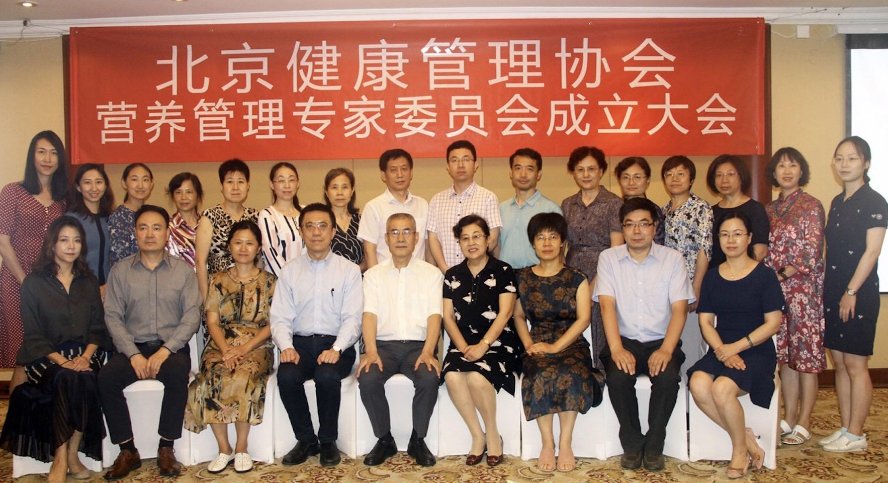 北京健康管理协会营养管理专家委员会成立