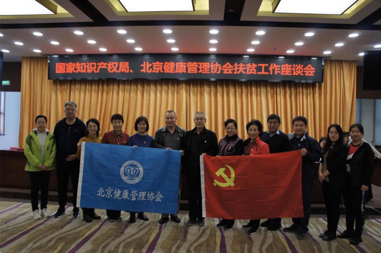 北京健康管理协会赴张家口市崇礼区健康扶贫活动