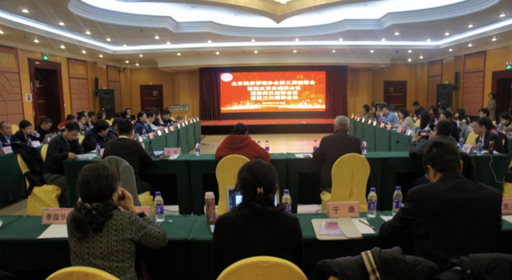北京健康管理协会第三届理事会常务理事会扩大会议圆满召开